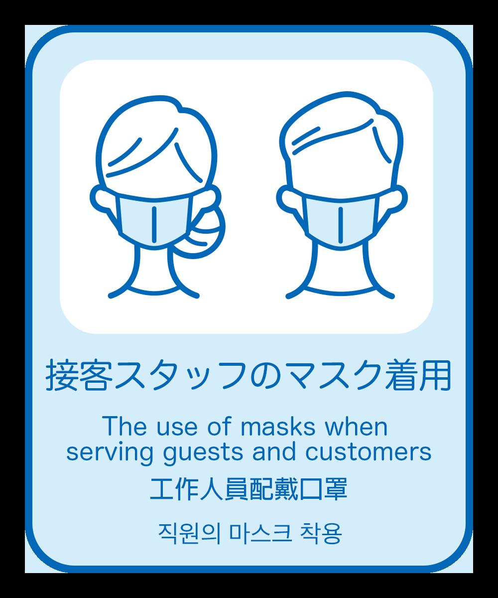 1. 接客スタッフのマスクの着用