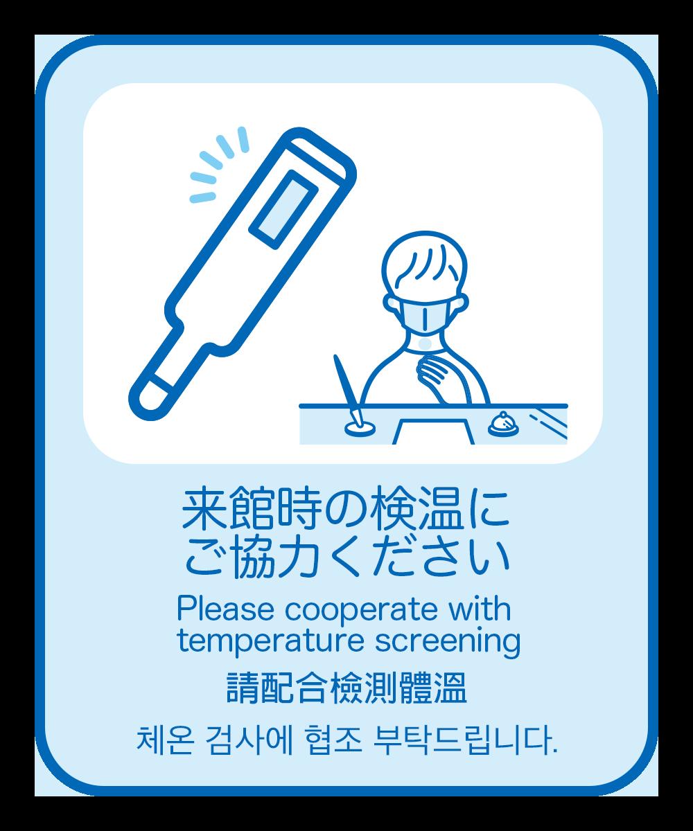 3. 来館時の検温にご協力ください