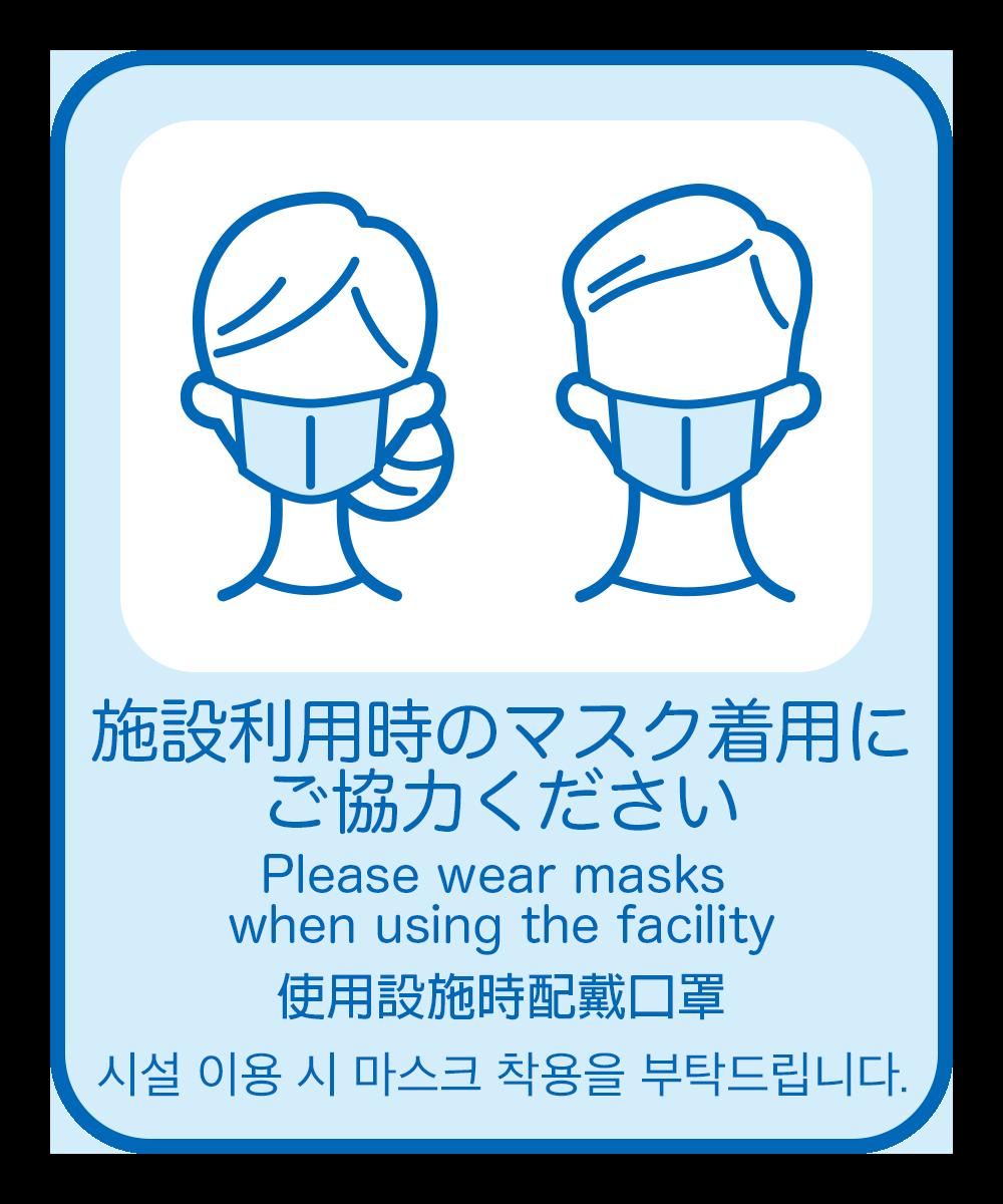5. 施設利用時のマスク着用にご協力ください