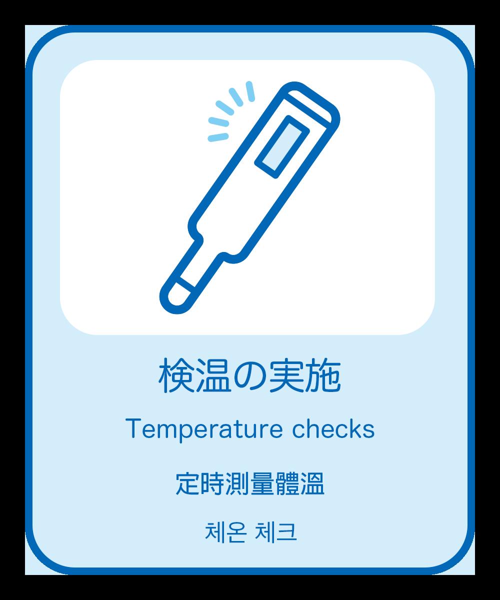 6. 検温の実施